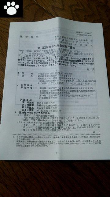 エリアクエスト8912株主総会1
