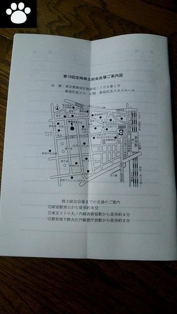 エリアクエスト8912株主総会2
