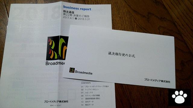 ブロードメディア4347株主優待1