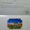 ブロードメディア4347株主優待2