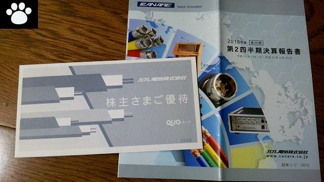 カナレ電気5819株主優待1