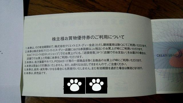 クリエイトSDホールディングス3148株主優待3