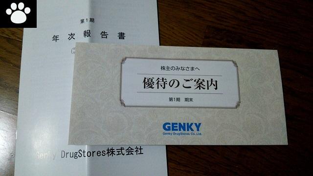 Genky DrugStores9267株主優待1