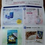 Genky DrugStores9267株主優待2