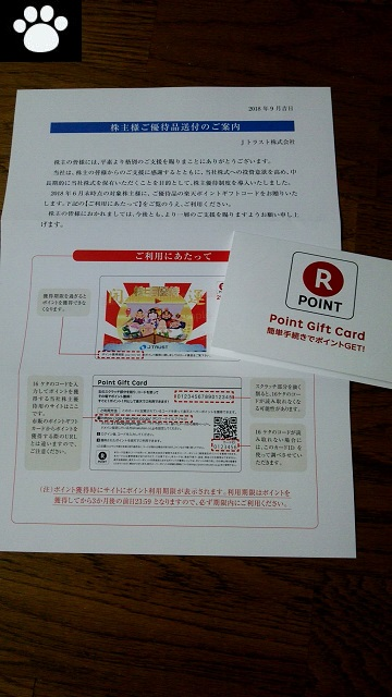 Jトラスト8508株主優待1