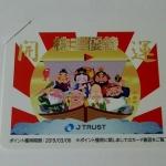 Jトラスト8508株主優待2