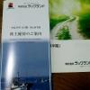 ラックランド9612株主優待1