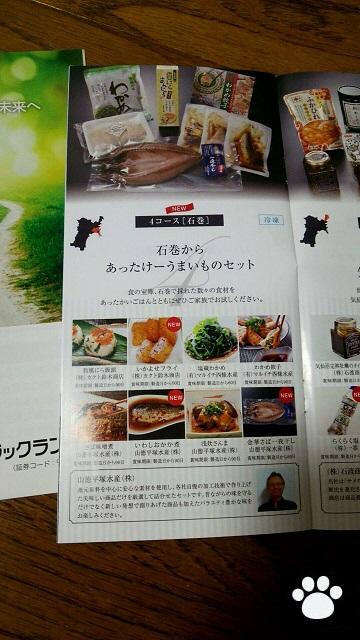 ラックランド9612株主優待2