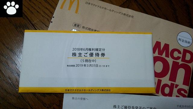 日本マクドナルドホールディングス2702株主優待1
