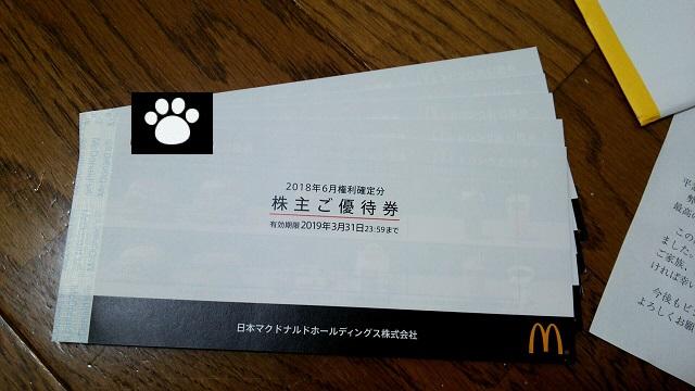 日本マクドナルドホールディングス2702株主優待2