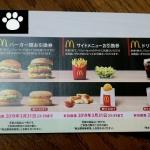 日本マクドナルドホールディングス2702株主優待3