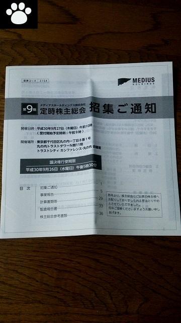 メディアスホールディングス3154株主総会1