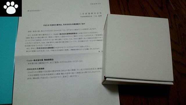 三谷産業8285株主優待1