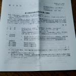 ネットマーケティング6175株主総会1
