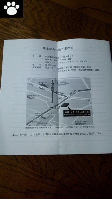 ネットマーケティング6175株主総会2