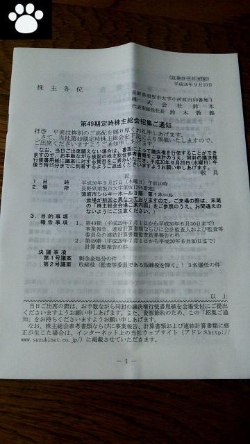 鈴木6785株主総会1