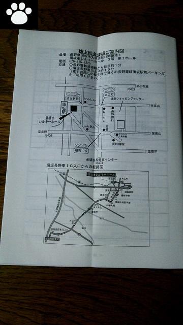 鈴木6785株主総会2