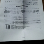TOW4767株主総会1