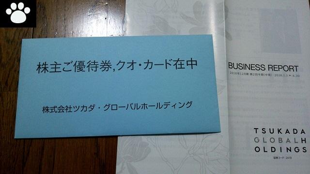ツカダ・グローバルホールディング2418株主優待1