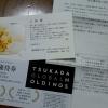 ツカダ・グローバルホールディング2418株主優待2