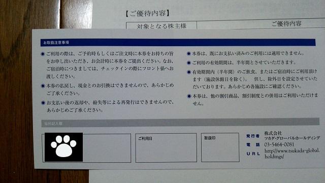 ツカダ・グローバルホールディング2418株主優待5