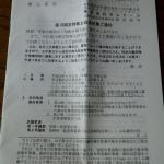 ボルテージ3639株主総会1