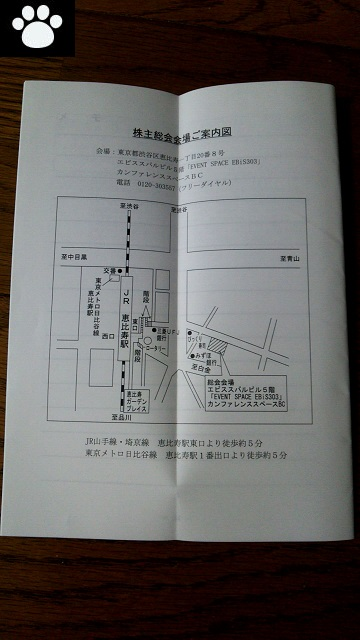 ボルテージ3639株主総会2