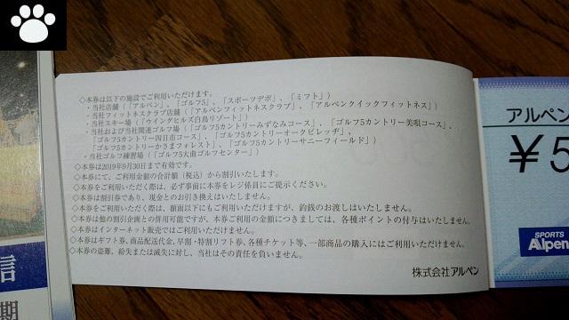 アルペン3028株主優待3