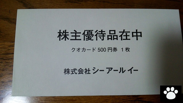 CRE3458株主優待1