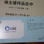 CRE3458株主優待2