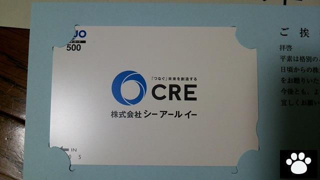 CRE3458株主優待3