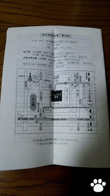 シーアールイー3458株主総会2