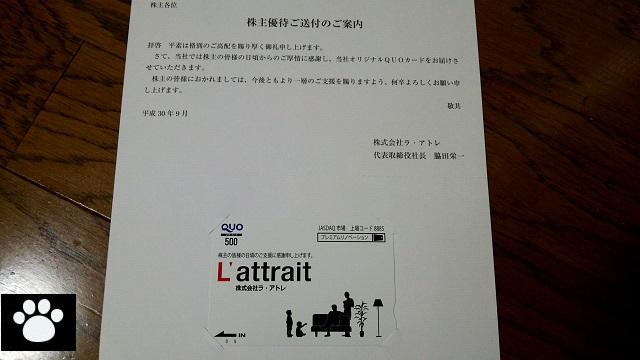 ラ・アトレ8885株主優待2