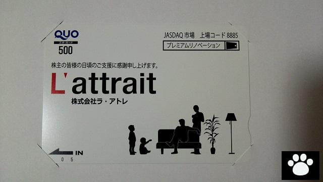 ラ・アトレ8885株主優待3