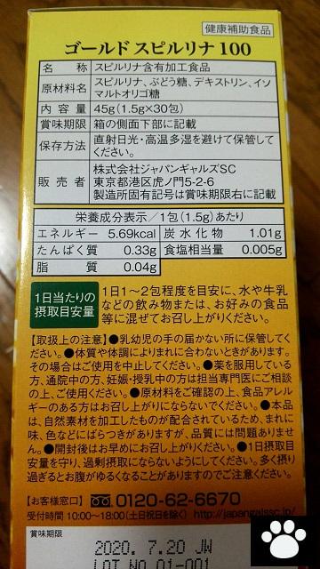 MRKホールディングス9980株主優待4