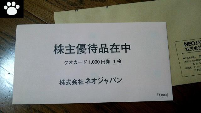 ネオジャパン3921株主優待1