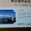 ネオジャパン3921株主優待2