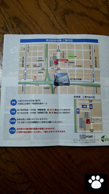 日本駐車場開発2353株主総会2