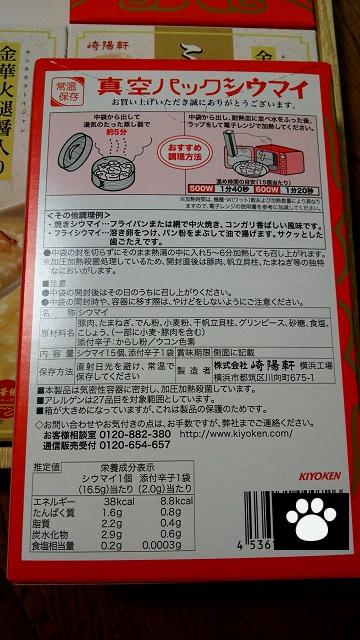 サカタのタネ1337株主優待5