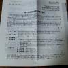 SYSホールディングス3988株主総会1