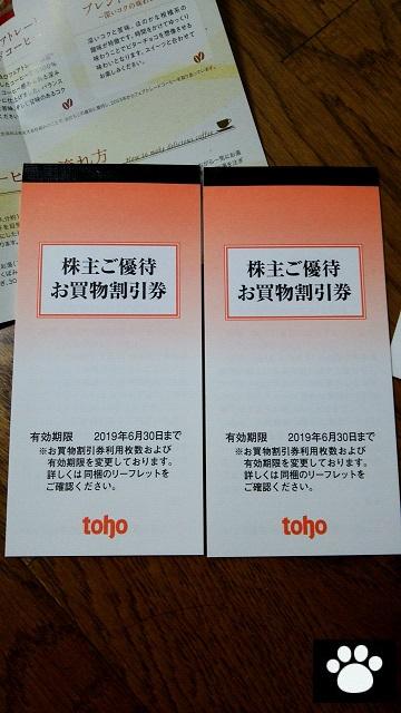 トーホー8142株主優待3