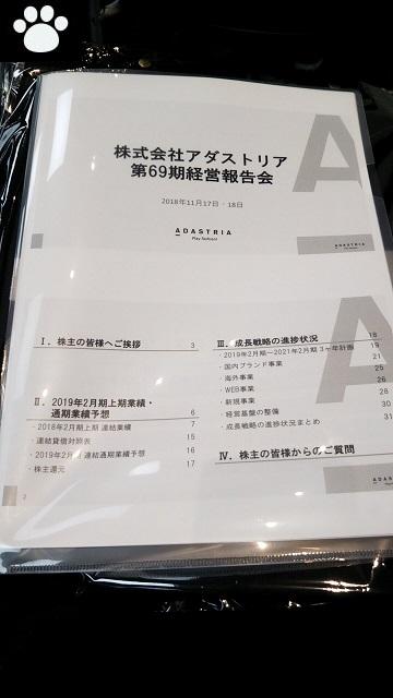 アダストリア2685経営報告会4