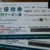バロックジャパンリミテッド3548株主優待2