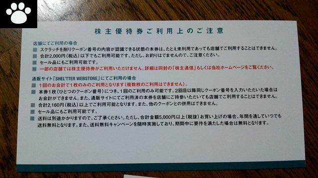 バロックジャパンリミテッド3548株主優待3