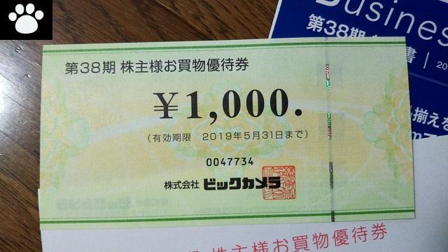 ビックカメラ3048株主優待2