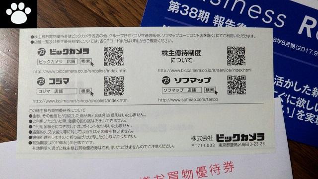 ビックカメラ3048株主優待3