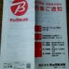 ビックカメラ3048株主総会1