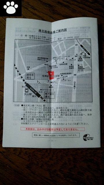 ビックカメラ3048株主総会2