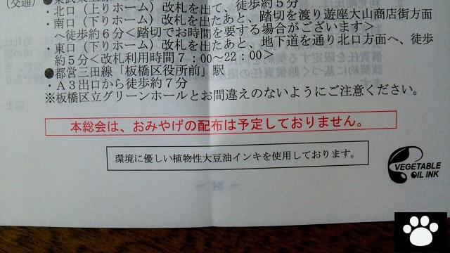 ビックカメラ3048株主総会3