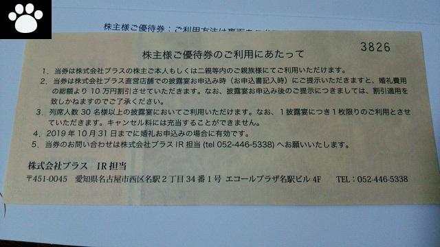 ブラス2424株主優待6